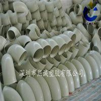 熙诚塑胶生产销售注塑成型PP弯头热压弯头管件厂家低价直销
