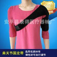 医用护肩关节固定带中风偏瘫康复器材康复肩托肩半脱位脱臼