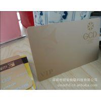 专业生产高档PVC卡、贵宾卡 会员卡、VIP卡、深圳厂家UV哑面卡