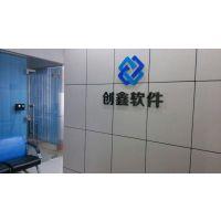 广州市创鑫软件科技有限公司