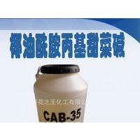 洗涤剂椰油酰胺丙基甜菜碱,CAB-35价格,月桂酰胺丙基甜菜碱价格