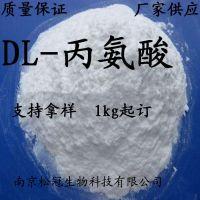 食用级DL-丙氨酸生产厂家