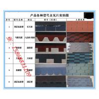 蚌埠沥青瓦经销商15868831109赛维厂家价格[53565]