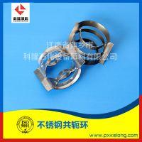 金属不锈钢散堆50mm共轭环批发