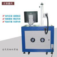 专业定制喷码机 打标全自动生产日期光纤打码机 深圳激光设备