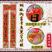 庆阳对联批发 传统对联批发 2017年鸡年春节大礼包 福涛纸品 高档对联福字批发
