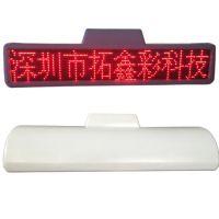 出租车LED顶灯,车载LED显示屏(拓鑫彩)