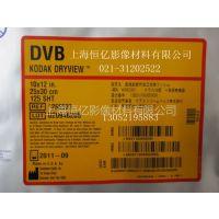 供应柯达DVB 胶片 升级