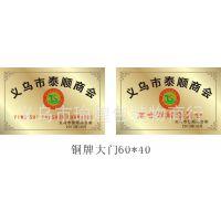 专业生产铝牌 铜牌 锌标 徽章 机器标牌 腐蚀标牌 铭牌制作