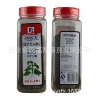味好美细黑胡椒粉425g/瓶