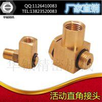 厂家直销PLH418/618类 活动直角接头/铜接头