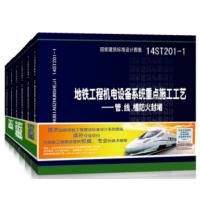 现货▂14ST201-1~7 地铁工程机电设备系统重点施工工艺(7册/套)