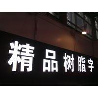 侧面冲孔发光字钛金字/亚克力/背发光/平面字/迷你字/树脂字