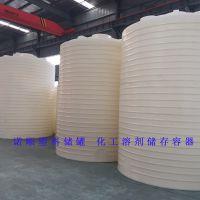 武汉10吨塑料储罐 PT-10000L塑料储罐