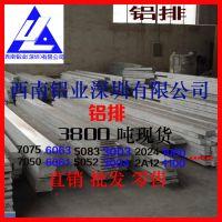 原装进口铝排 光亮铝合金排 德国安铝接地铝排 西南铝排6061