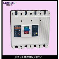 乐清NUOMAKE/诺玛克专业OEM/ODM贴牌厂M1L-630M/4300剩余动作电流断路器