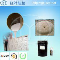 用于建筑水泥制品制作的模具硅橡胶