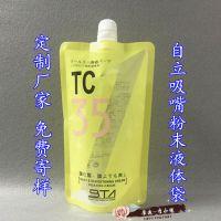 吸嘴自立1L烫发剂袋定做厂家 出口美韩耐腐蚀500G染发膏铝箔袋 2L护发用品包装袋
