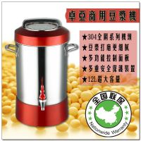 供应卓亚全自动商用豆浆机干湿豆红绿豆沙米糊鲜玉米果蔬汁机自动清洗
