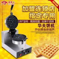 最新流行小吃奇博士华夫饼机专业做休闲食品