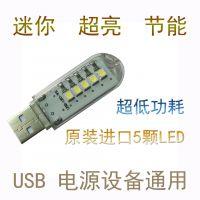 迷你 电脑台灯 移动电源强光USB灯 充电宝小夜灯 5个高亮LED灯头