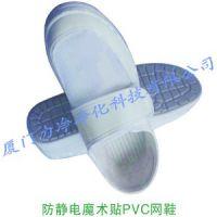防静电魔术贴PVC网鞋