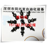 YS12 302A吸嘴 KHN-M7720-A1 YS24贴片机吸嘴 YS12陶瓷吸嘴