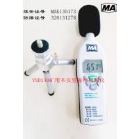 YSD130矿用便携式噪声检测仪能够自动捕捉噪声并自动更换高/中/低/自动4频段测量