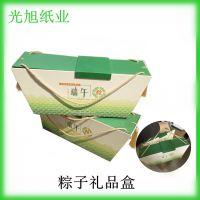 松江纸箱厂 粽子礼品盒定做 精美彩盒厂家直销
