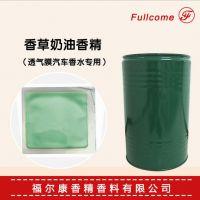 批发日化香草奶油香精 透气膜汽车香水专用香精