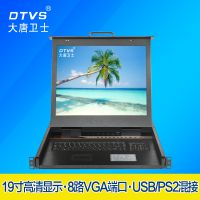供应南京智能远程版大唐卫士KVM切换器业生产
