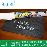 索美奇划重点笔彩色粉笔玻璃书写广告促销展销会