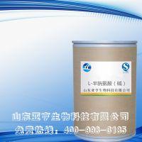厂家直销食品级 L-半胱氨酸 量大包邮