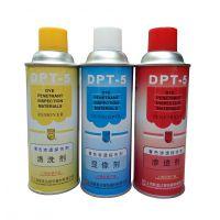 DPT-5套装着色探伤剂 清洗剂 显像剂 渗透剂 磁粉探伤剂