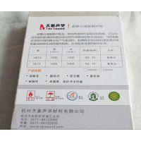 供应杭州天象声学G50G60隔音板|ktv吊顶隔音吸音板材料