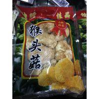 猴头菇干货食用菌 野生特级猴头菇 源产地批发