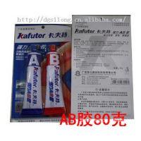 【厂家直销】卡夫特AB胶 80克 树脂胶 室温快速固化 批发