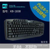 热销款 R8-1838游戏键盘 USB键盘 电脑键盘 多媒体按键