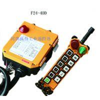 天车行车遥控器F24-10D,工业遥控器,起重机械遥控器,泵车遥控器