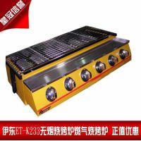 (狂销)伊东ET-K233无烟烧烤炉 燃气烧烤炉 烧烤机底火炉