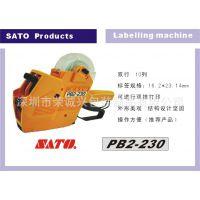 标价机,佐滕标价机,PB-230,SATO标价机,代客印名标价纸