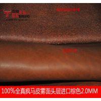 手工DIY皮料真皮皮革面料进口头层疯马牛皮棕色油皮整张批发2.0MM