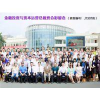 金融投资与资本运营总裁高级研修班深圳上课