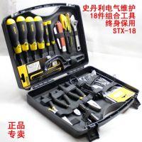 赛科欣史丹利STX18电气维护工具箱18件套电工工具组合套装
