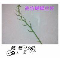 丝网花材料批发丝袜花 仿真花蝴蝶兰配件 带花苞的兰花杆
