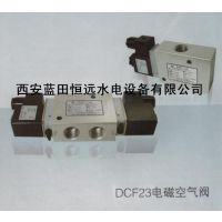 DCF23电磁空气阀、DCF23-15二位三通电磁空气阀