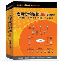 苏州B2C门店收银软件管理配送系统