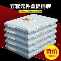 供应电子样品盒|元件盒|零件盒|电阻样品盒|电容样品盒|磁珠样品盒|电感样品盒|五盒元件盒促销装