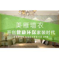 美雁墙衣墙衣大品牌:墙衣原材料、墙衣设备、墙衣技术及墙衣加盟代理