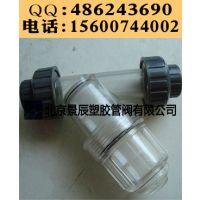 北京景辰DN15-65透明PVC活接过滤器 PVC-Y型由令过滤器